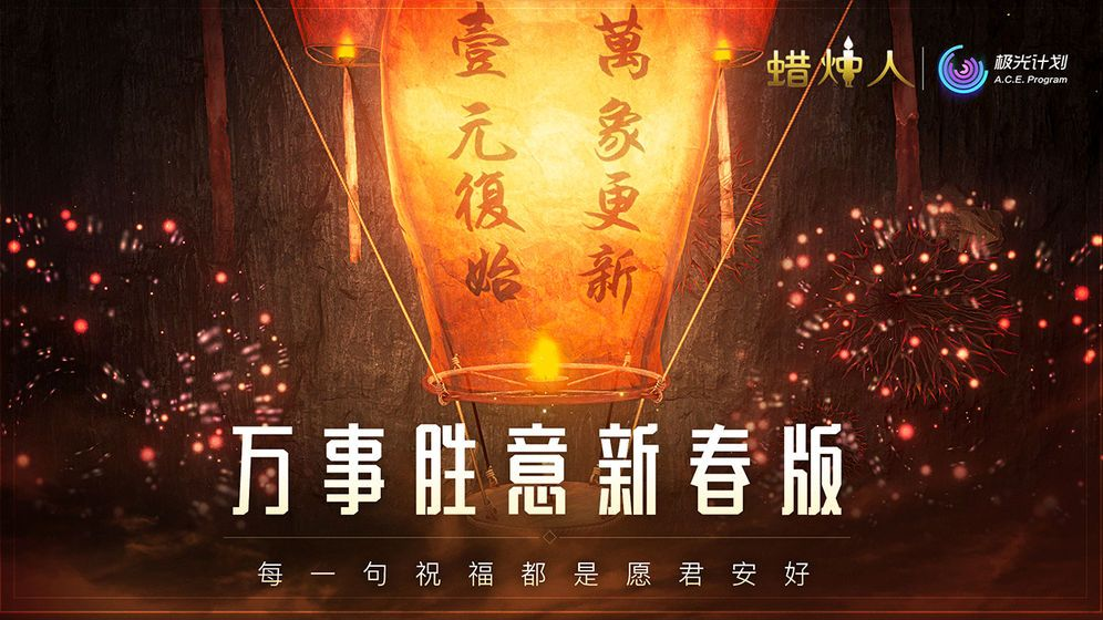蜡烛人游戏安卓手机版图2: