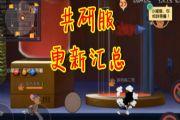 猫和老鼠:共研服大更新,新玩法马上加入!图多盖洛即将被削?[多图]