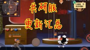 猫和老鼠:共研服大更新,新玩法马上加入!图多盖洛即将被削?图片1