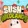 SushiWildlands中文版