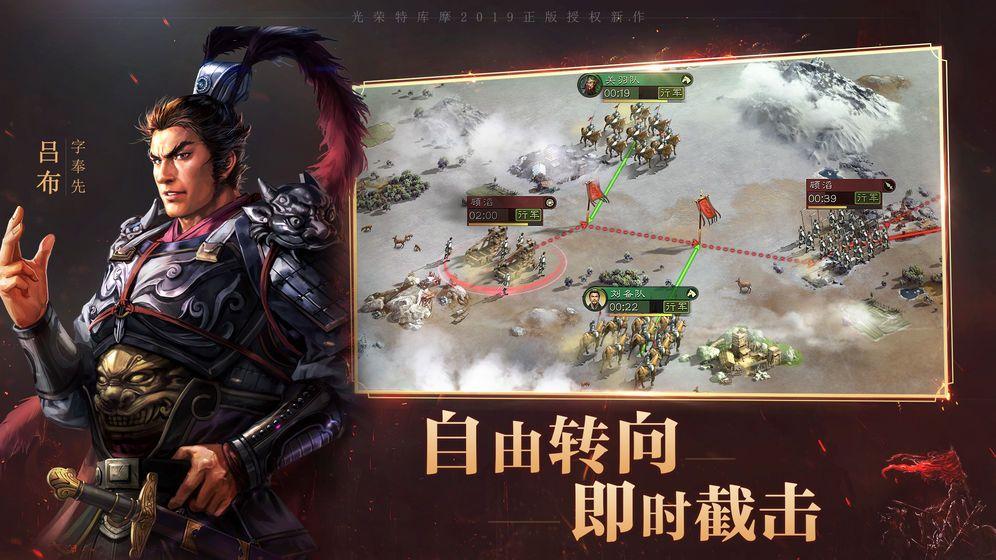 2019三国志战略版taptap测试服下载图6: