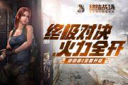 终结者2全面升级为终结战场,8月21日更新内容介绍[多图]