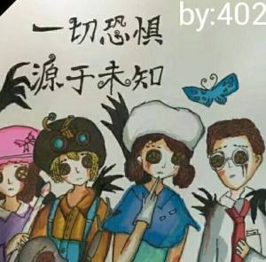 第五人格小丑盲女同人文分享 小丑盲女同人文图片图片1
