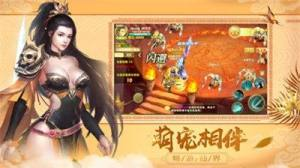 枫影仙侠传手游安卓版下载图片1