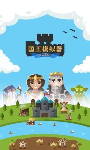 王国模拟器安卓版图4