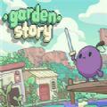 花园故事安卓版