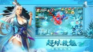 枫影仙侠传手游安卓版下载图片2