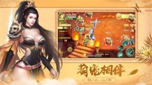 枫影仙侠传手游安卓版下载图片4