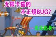 猫和老鼠:不正规的无限卡猫BUG?海中囚笼BUG还能脱逃升天?优秀[多图]