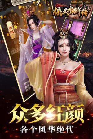 侠义水浒传九游版图4