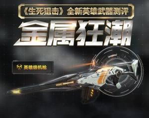 科幻风暴《生死狙击》手游全新英雄武器金属狂潮测评图片1