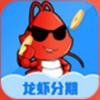 龙虾分期平台app