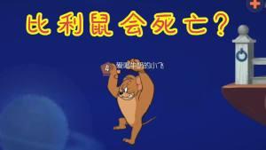 猫和老鼠:比利鼠不再是无敌鼠?科研仓无限隐身!太空堡垒真神奇图片1