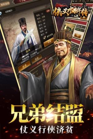 侠义水浒传九游版图5