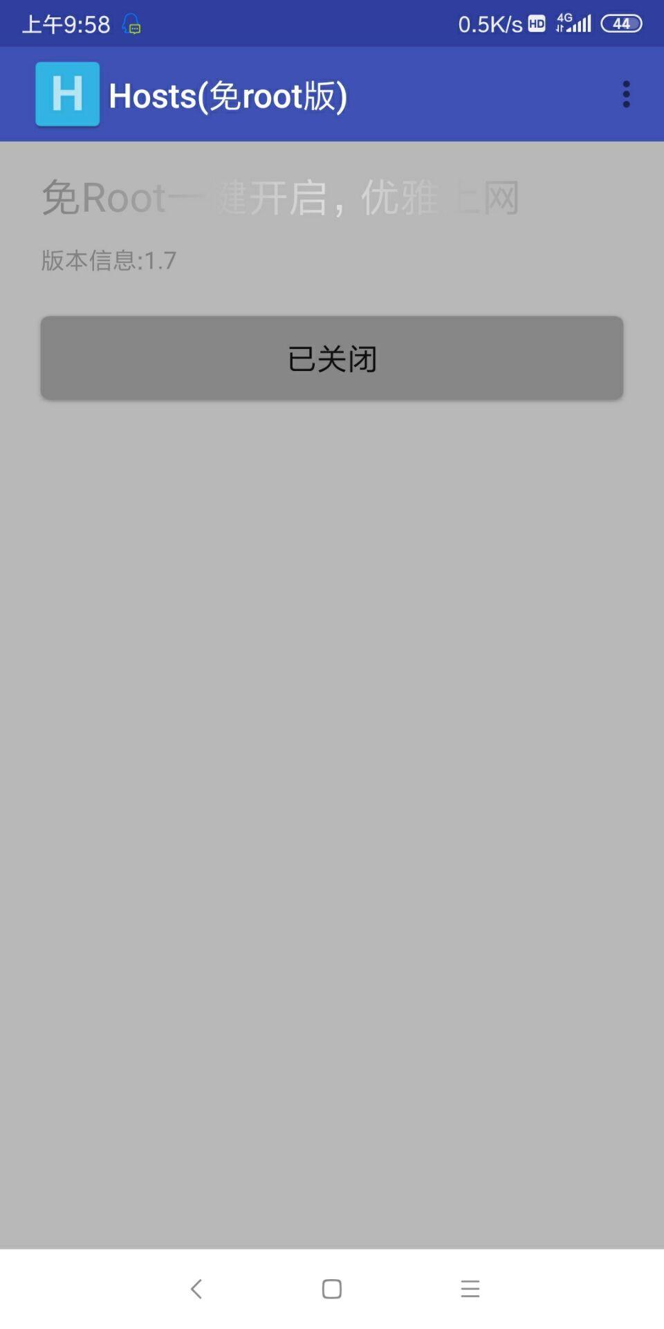 hosts拦截器(免root版)安装入口图1: