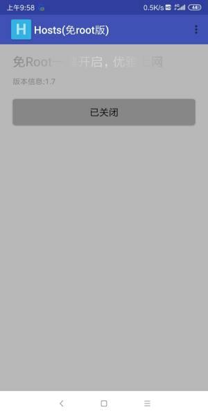 hosts拦截器APP图1