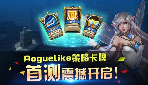 尖塔纪元Roguelike策略卡牌游戏首测开启![多图]