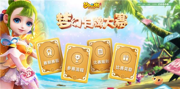 梦幻西游手游卡牌淘汰赛怎么玩 淘汰赛游戏机制[图]