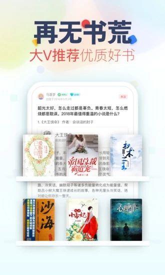 越海小说APP官方安卓版下载图片1