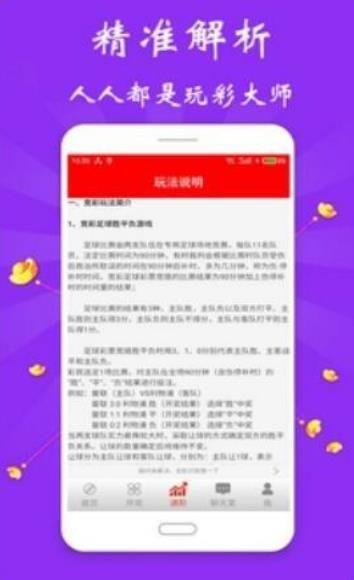 新启旺分分彩app官网版下载图片2