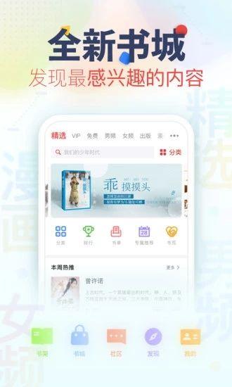 越海小说APP官方安卓版下载图片2