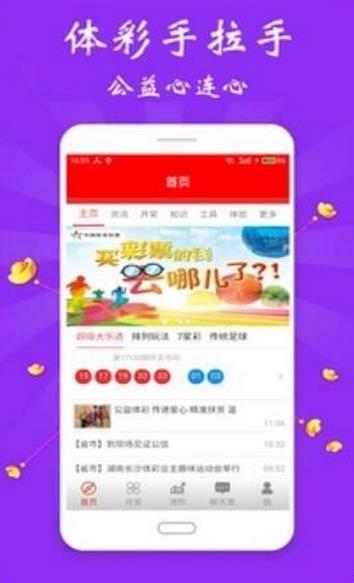 新启旺分分彩app官网版下载图片3