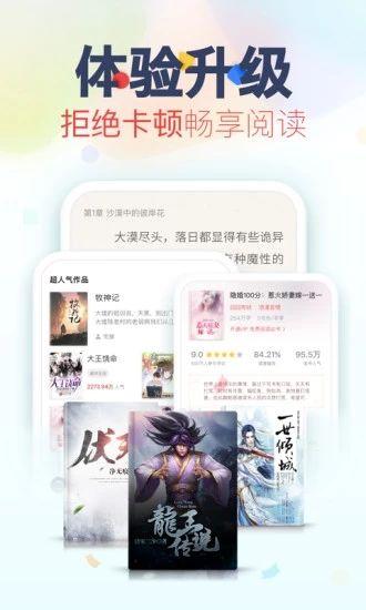 越海小说APP官方安卓版下载图片3