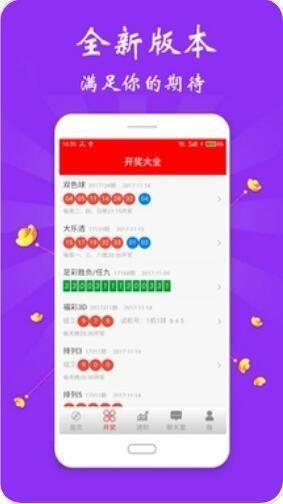 新启旺分分彩app官网版下载图片4