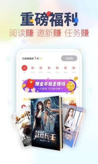 越海小说APP官方安卓版下载图片4