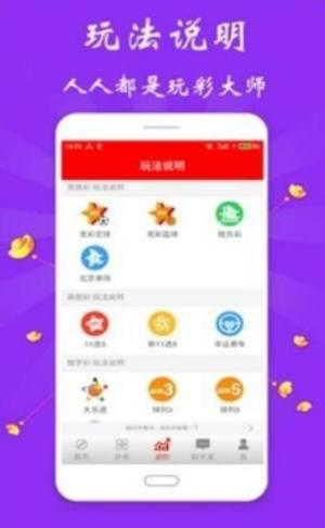 新启旺分分彩app官网版下载图片1