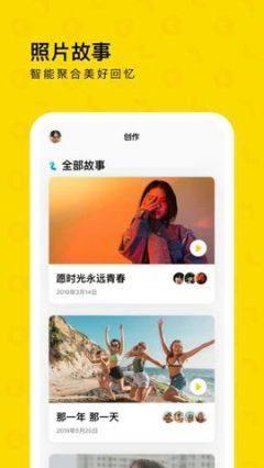 Selfie Art相机官方安卓版下载图片4