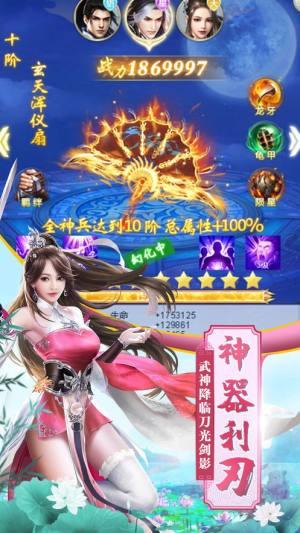 轻舞罗裳手游官方网站下载图片2