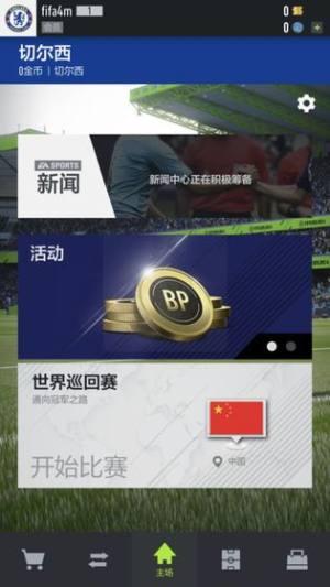 FIFA Soccer测试版游戏官方网站下载图片4