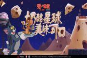 猫和老鼠手游太空堡垒地图更新!全新场景奶酪星球亮相[多图]