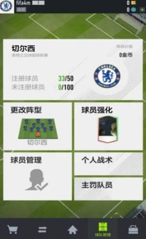 FIFA Soccer测试版游戏官方网站下载图片1