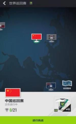 FIFA Soccer测试版游戏官方网站下载图片2