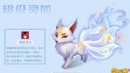 梦幻西游手游超级灵狐打书攻略:超级灵狐打书顺序一览[视频][多图]图片2