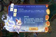 梦幻西游手游超级灵狐打书攻略:超级灵狐打书顺序一览[多图]