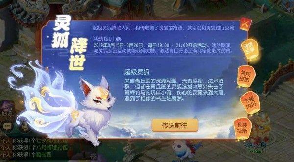 梦幻西游手游超级灵狐打书攻略:超级灵狐打书顺序一览[视频][多图]图片1