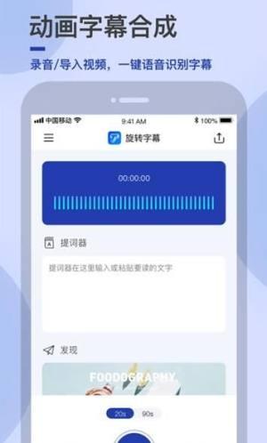 易字幕APP图4