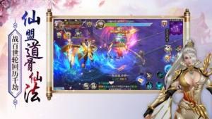 六界仙灵轩辕仙剑正版手游官方网站下载图片2