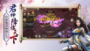 六界仙灵轩辕仙剑正版手游官方网站下载图片3