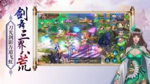 六界仙灵轩辕仙剑正版手游官方网站下载图片4