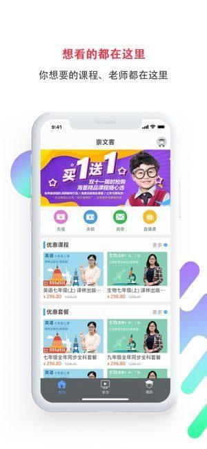 崇文客APP1.2.5最新版平台下载图片4