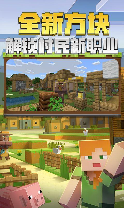 我的世界像素村落版本官方更新下载图5: