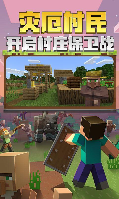 我的世界像素村落版本官方更新下载图片1