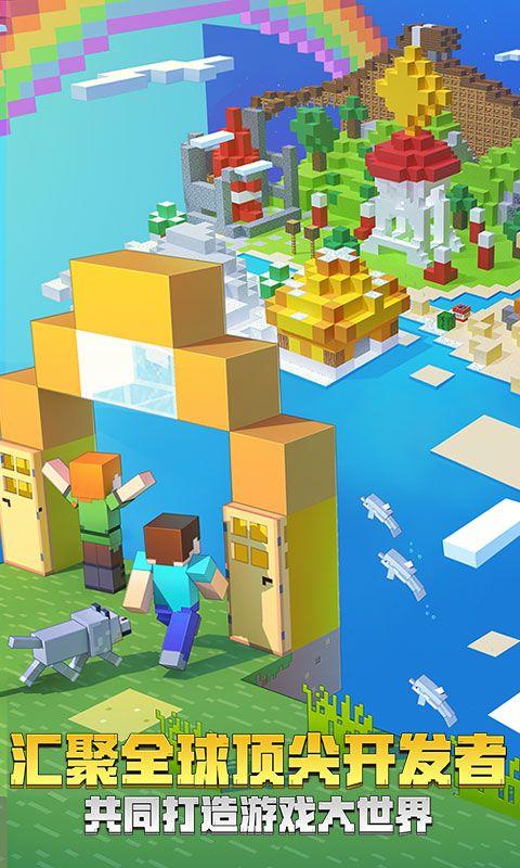 我的世界像素村落版本官方更新下载图片2
