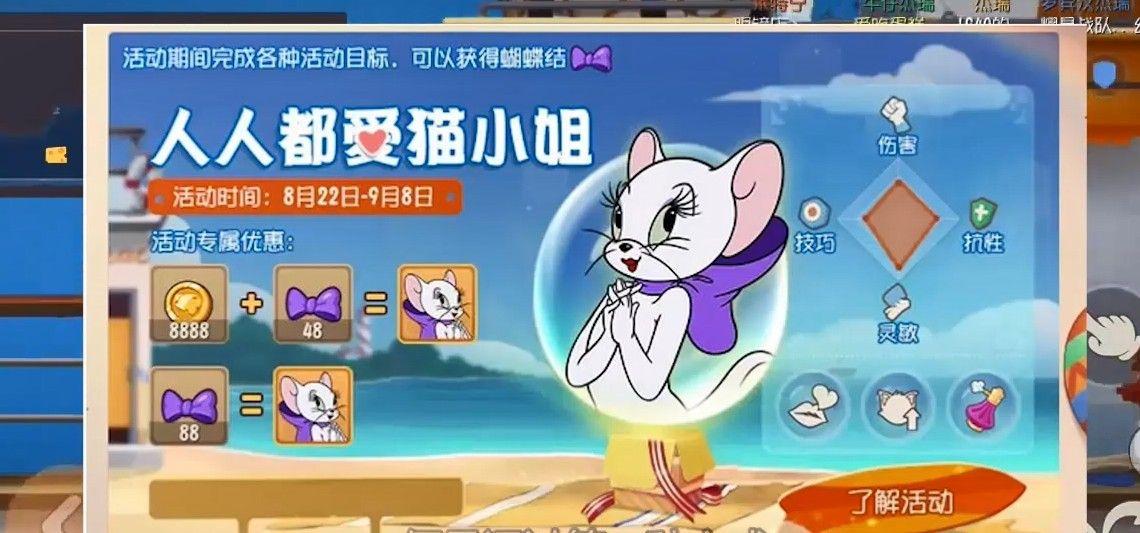 猫和老鼠:图多盖洛仅售价8888?还有可能免费拿?网易的新套路[视频][多图]图片2