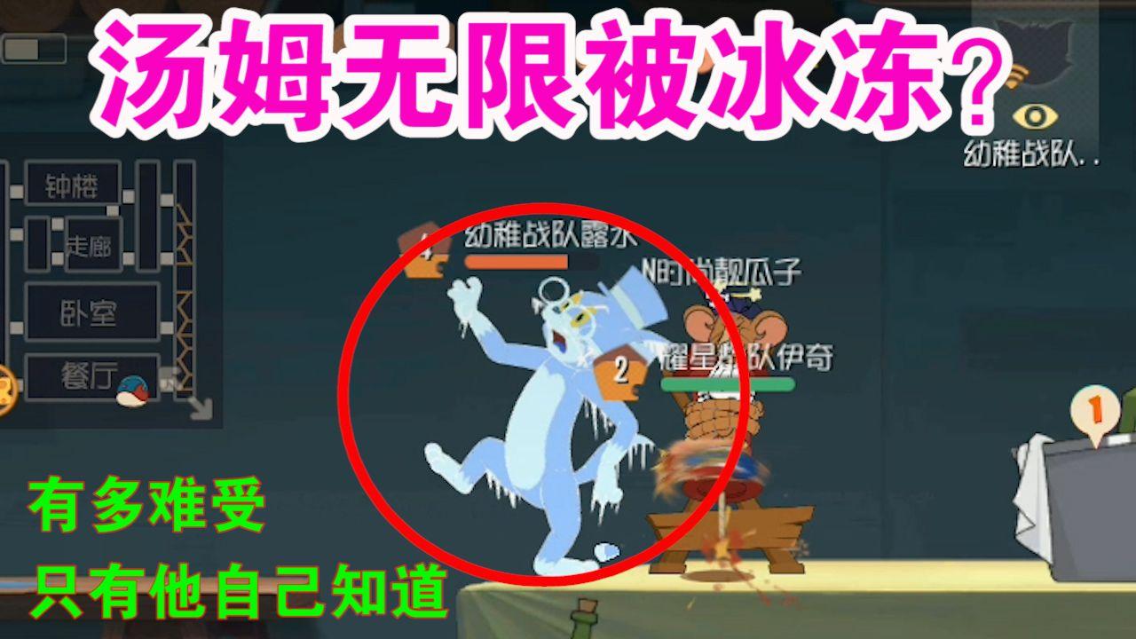 猫和老鼠:无限冰冻猫咪的骚操作?控猫流国王杰瑞诞生?真是优秀[视频][多图]图片1