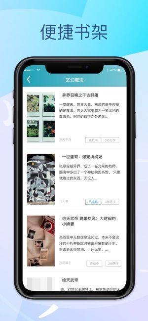 捕梦网小说APP官方下载图片3